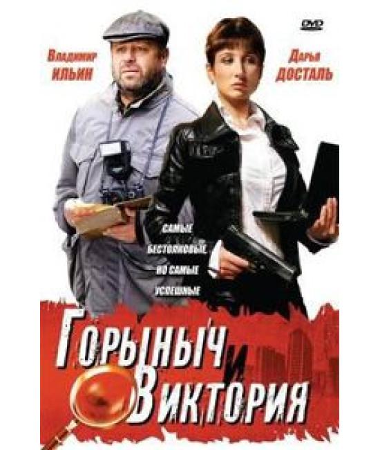 Горыныч и Виктория [1 DVD]