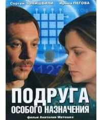 Подруга особого назначения [1 DVD]