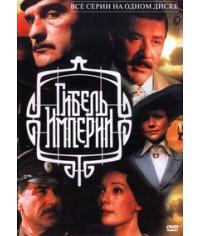 Гибель империи [1 DVD]