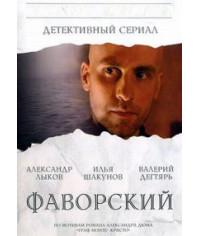 Фаворский [1 DVD]