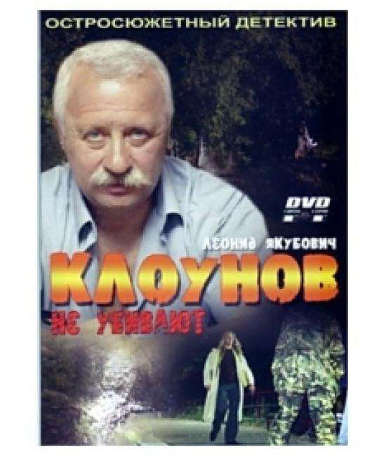 Клоунов не убивают [1 DVD]