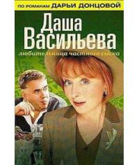Даша Васильева. Любительница частного сыска [4 DVD]