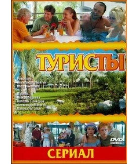 Туристы, Туристы - 2 [3 DVD]