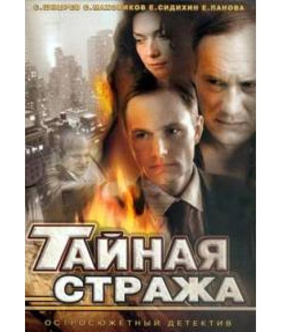 Тайная стража 1-2 [2 DVD]