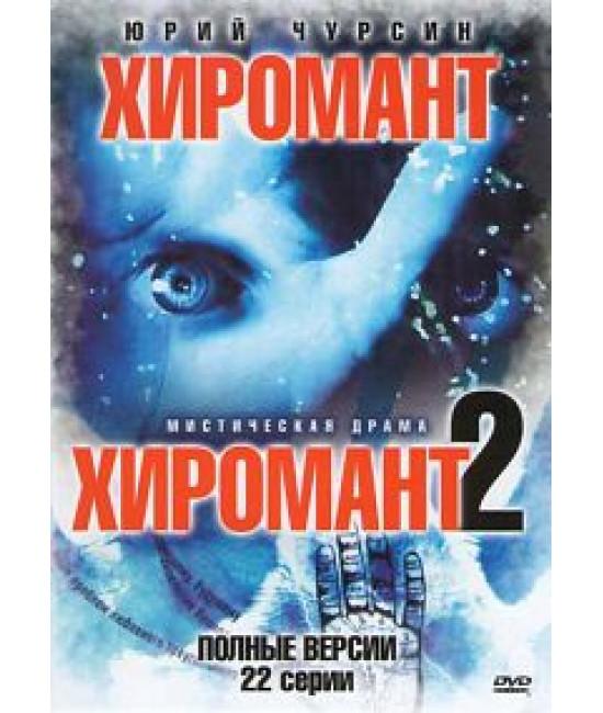 Хиромант 1-2 [2 DVD]