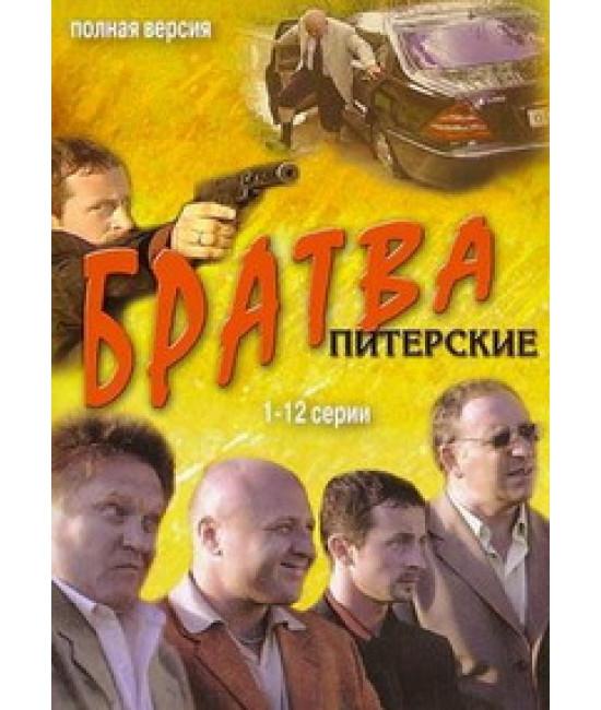 Братва Питерские [1 DVD]