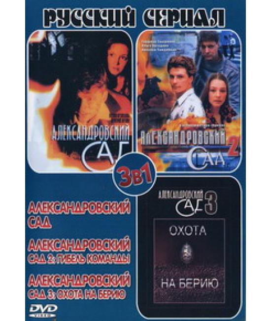 Александровский сад 1-3 [3 DVD
