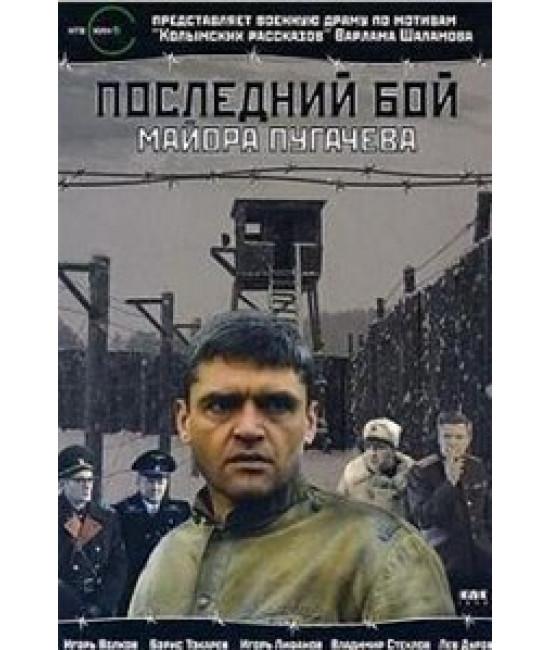 Последний бой майора Пугачёва [1 DVD]