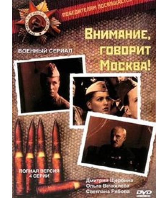 Внимание, говорит Москва [1 DVD]