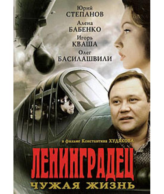 Ленинградец. Чужая жизнь [1 DVD]