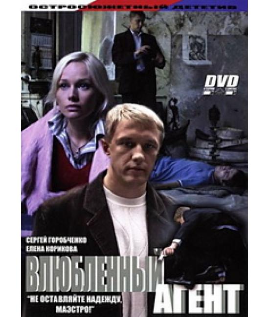 Влюбленный агент [1 DVD]