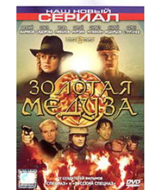 Золотая медуза [1 DVD]