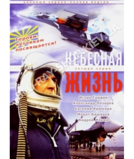 Небесная жизнь [1 DVD]