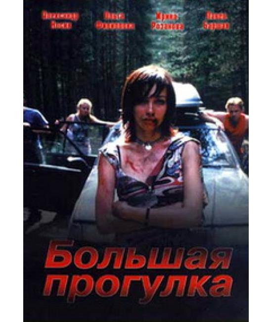 Большая прогулка [1 DVD]