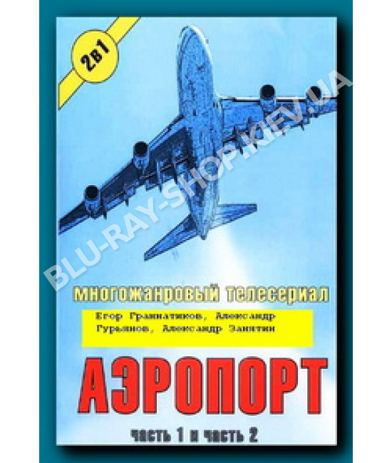 Аэропорт 1-2 [3 DVD]