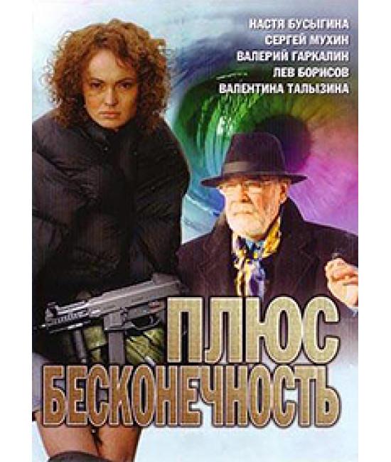Плюс бесконечность [1 DVD]