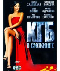 КГБ в смокинге [1 DVD]