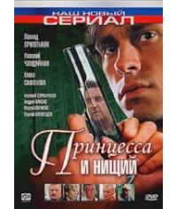 Принцесса и нищий [1 DVD]