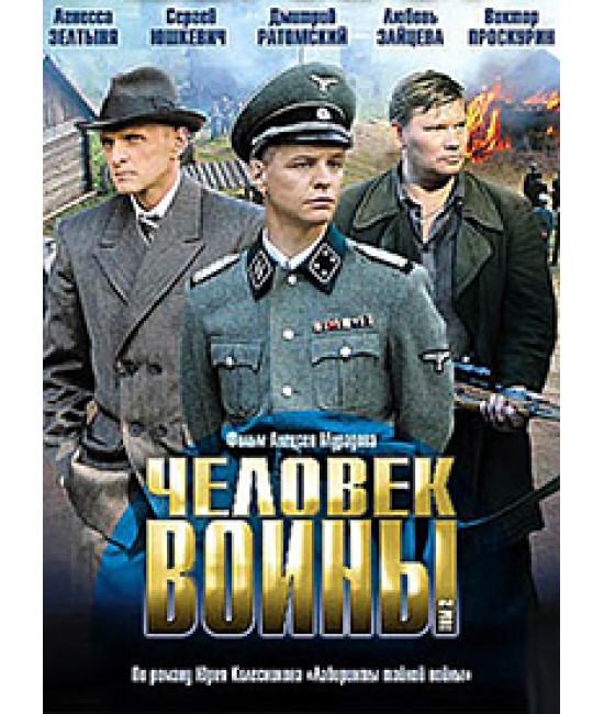 Человек войны [1 DVD]