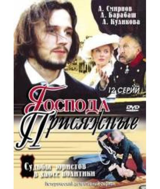 Господа присяжные [1 DVD]