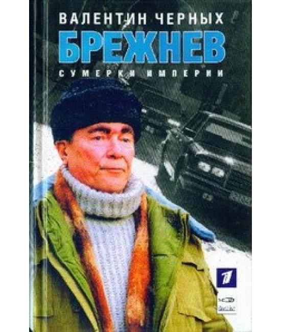 Брежнев [1 DVD]
