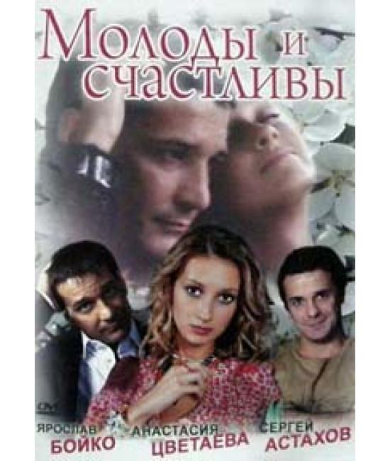 Молоды и счастливы [1 DVD]