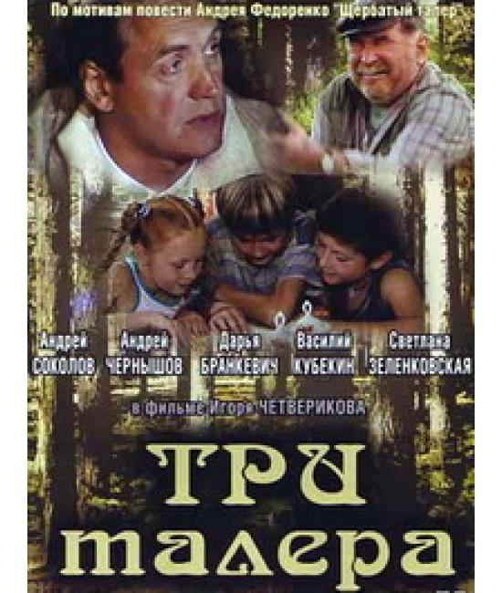 Три талера [1 DVD]