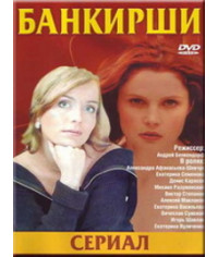 Банкирши  [1 DVD]