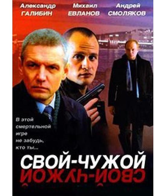 Свой-чужой [1 DVD]