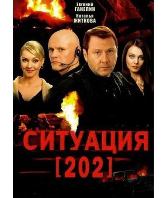 Ситуация 202 [1 DVD]