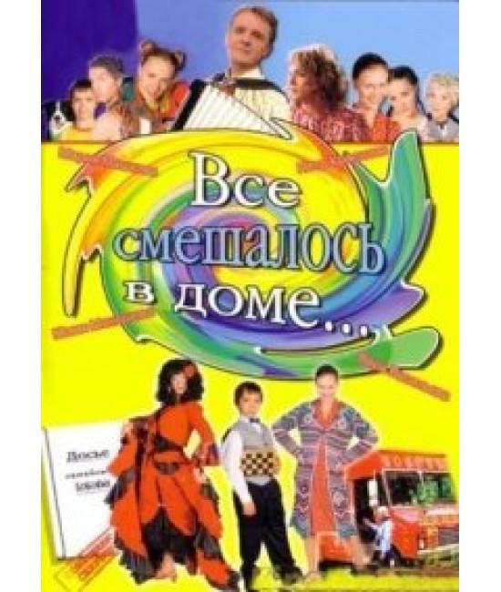 Всё смешалось в доме [3 DVD]