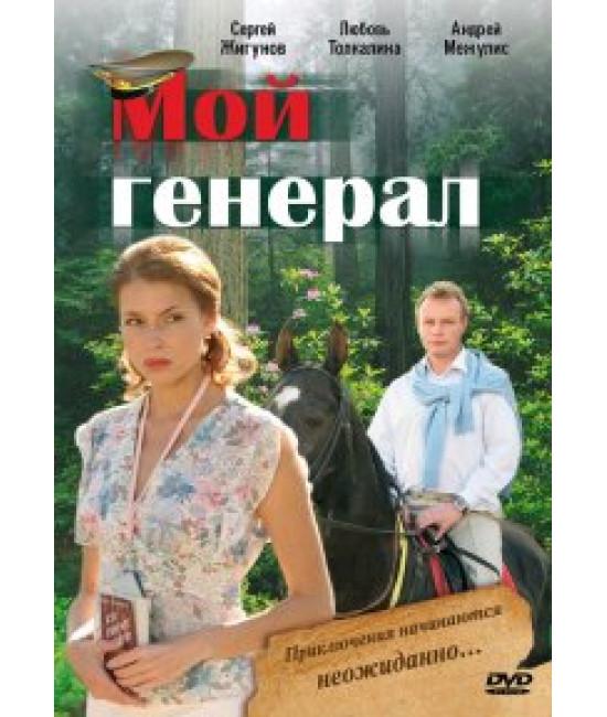 Мой генерал [1 DVD]