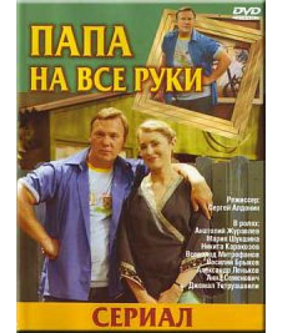 Папа на все руки [1 DVD]