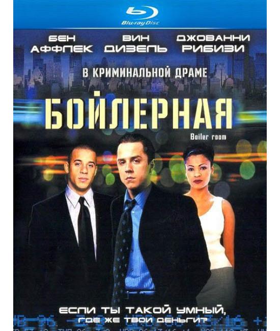 Бойлерная [Blu-Ray]