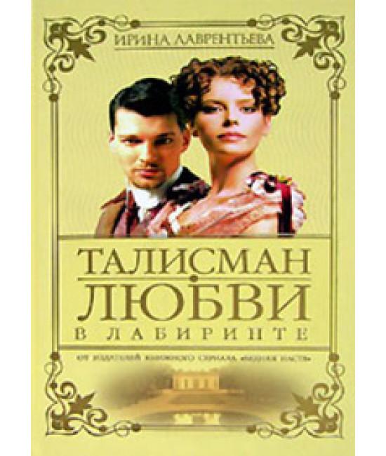 Талисман Любви [3 DVD]