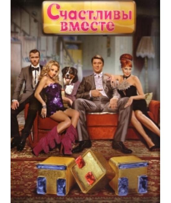 Счастливы вместе 1-6 [11 DVD]