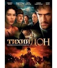 Тихий Дон [1 DVD]