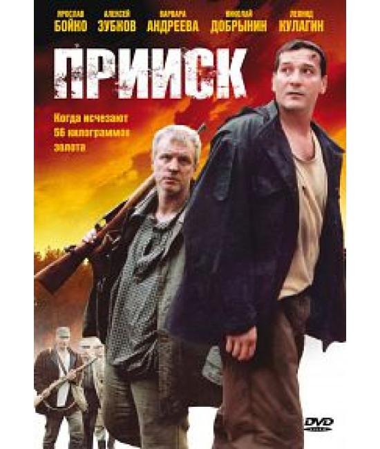 Прииск, Прииск 2: Золотая лихорадка [2 DVD]