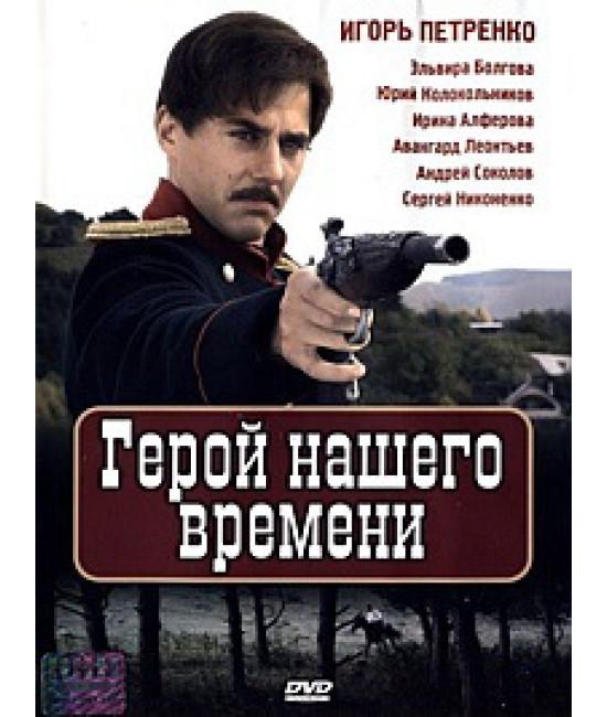 Герой нашего времени [1 DVD]