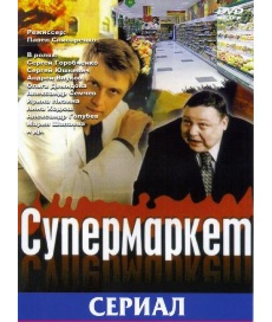 Супермаркет [1 DVD]