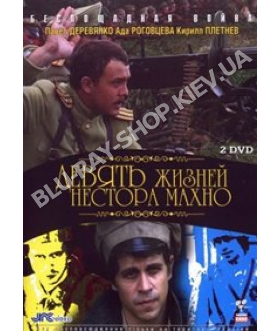 Девять жизней Нестора Махно [1 DVD]