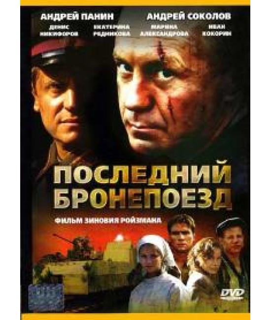 Последний бронепоезд [1 DVD]