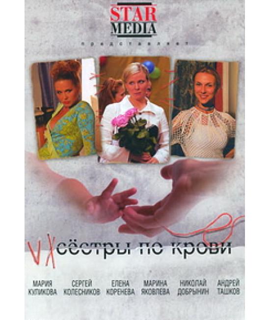 Сёстры по крови [5 DVD]