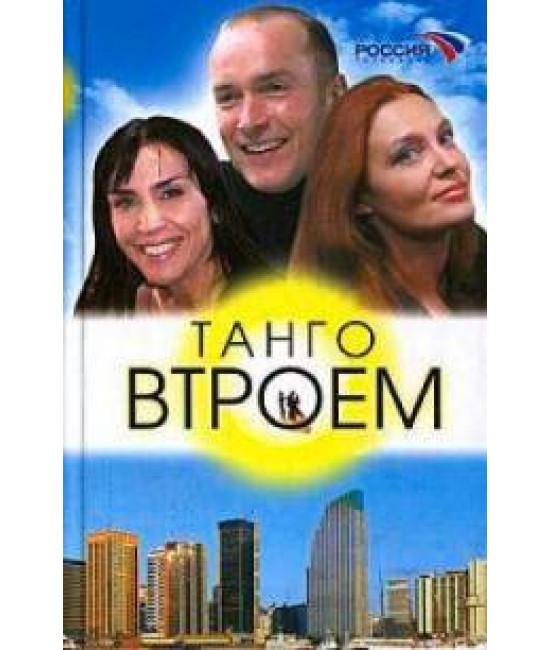 Танго втроем [4 DVD]