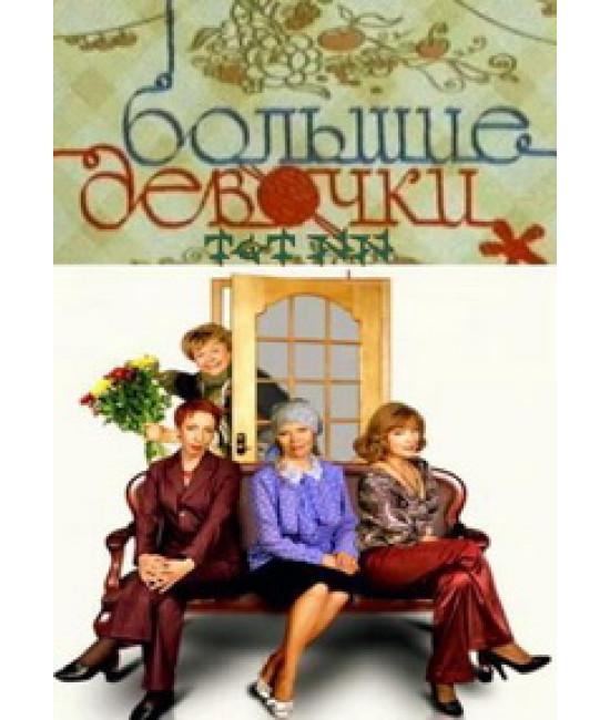 Большие девочки [1 DVD]