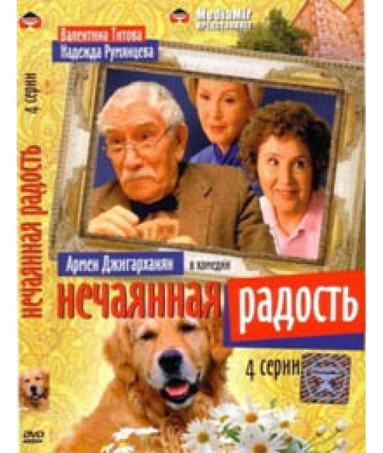 Нечаянная радость [1 DVD]