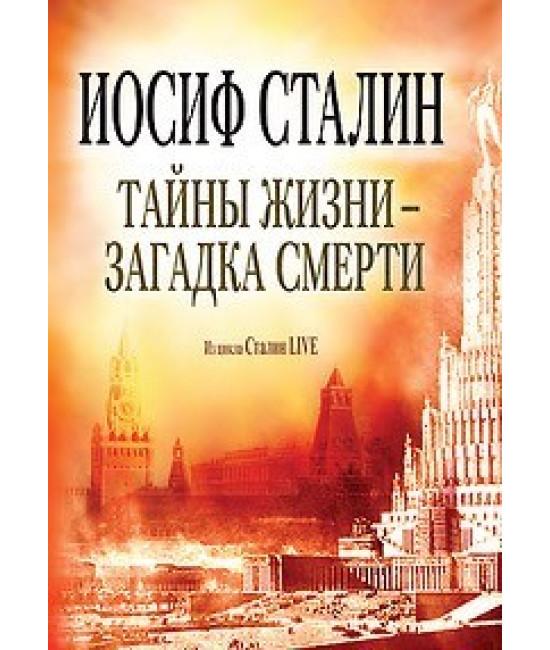 Иосиф Сталин. Тайны жизни - Загадка смерти [1 DVD]