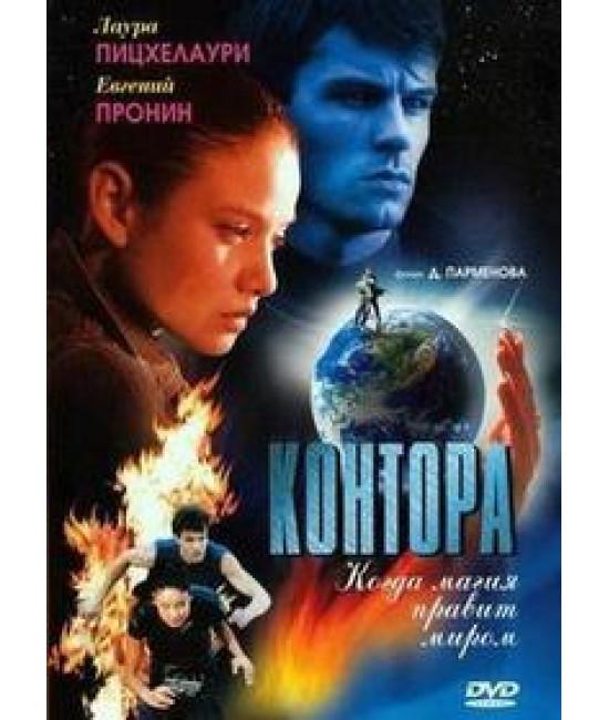 Контора [1 DVD]