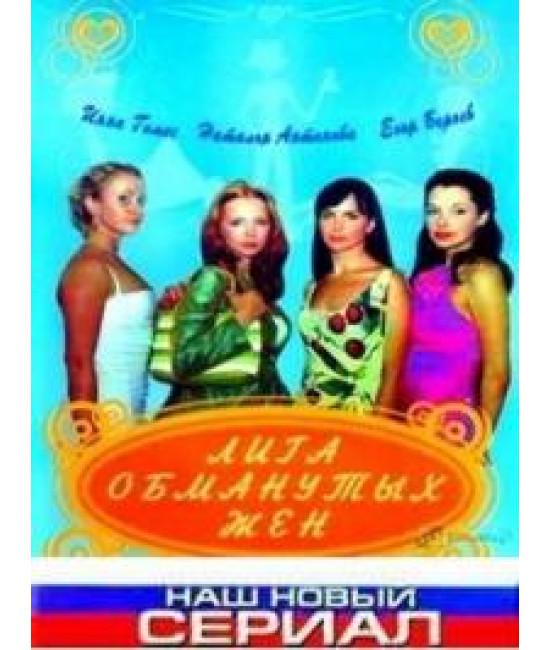 Лига обманутых жён [1 DVD]