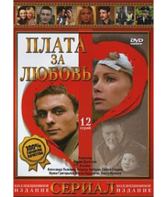 Плата за любовь [1 DVD]